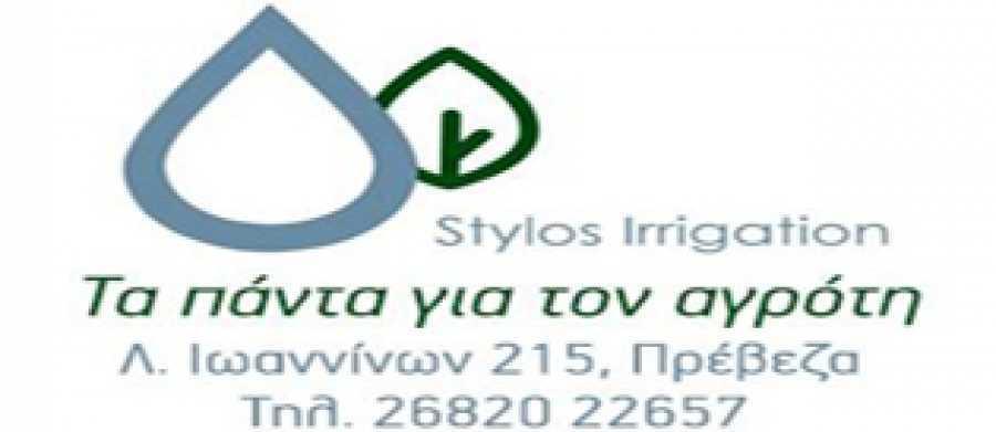 Το Δ.Σ. του ΠΑΣ Πρέβεζα ανακοινώνει την έναρξη χορηγικής συνεργασίας με την επιχείρηση Stylos Irrigation