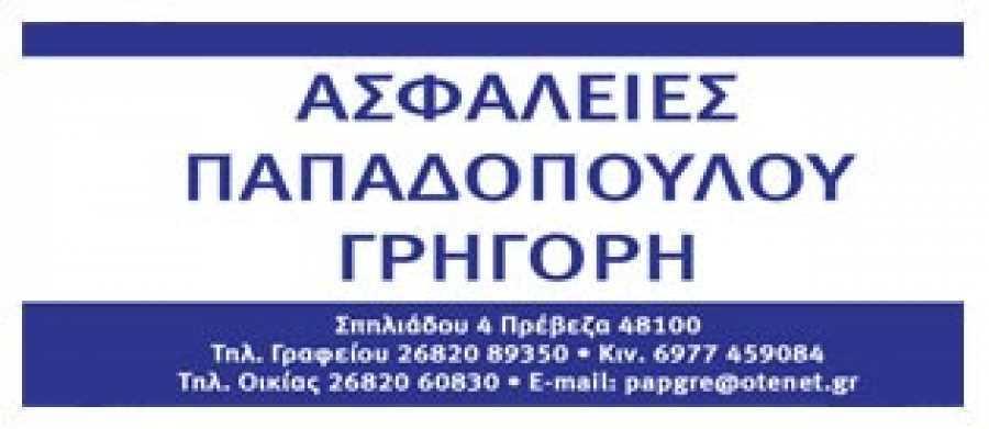 ΑΣΦΑΛΕΙΕΣ ΠΑΠΑΔΟΠΟΥΛΟΣ