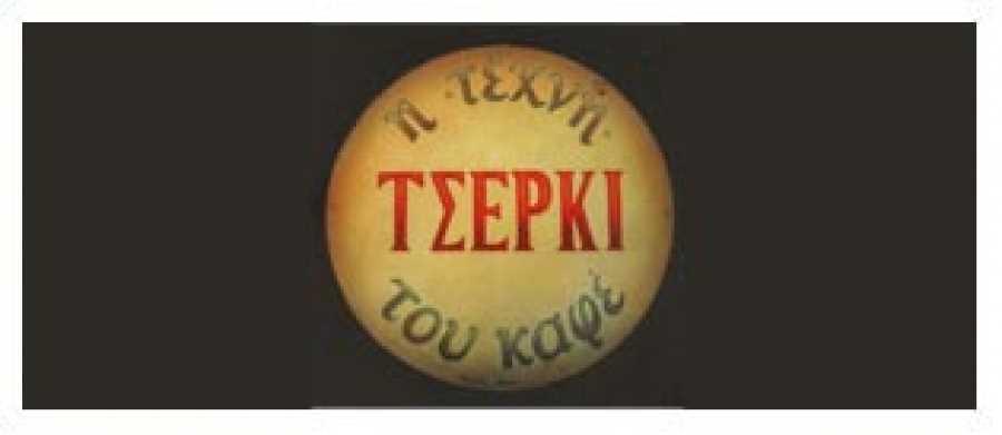 ΤΣΕΡΚΙ - Η ΤΕΧΝΗ ΤΟΥ ΚΑΦΕ