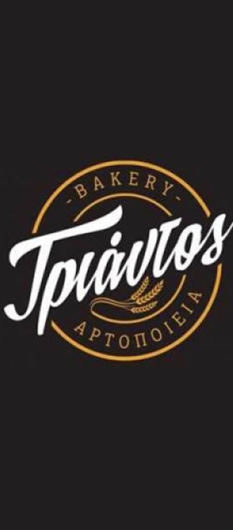 TRIANTOS BAKERY
