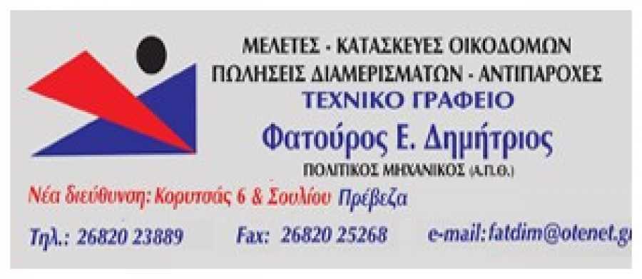 ΦΑΤΟΥΡΟΣ ΔΗΜΗΤΡΗΣ