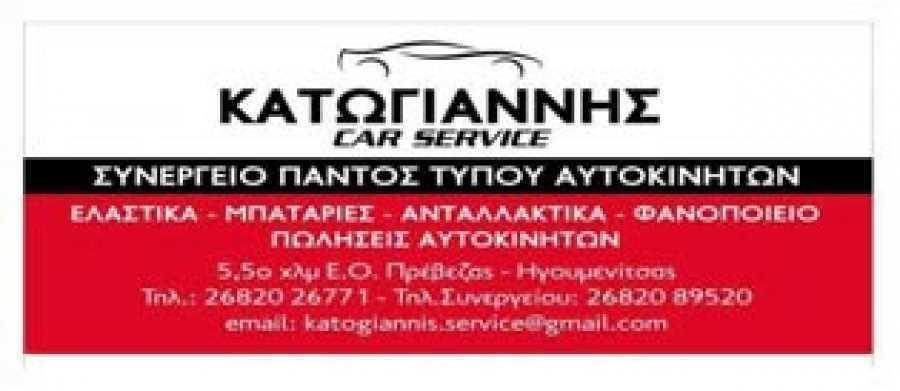ΚΑΤΩΓΙΑΝΝΗΣ CAR SERVICE