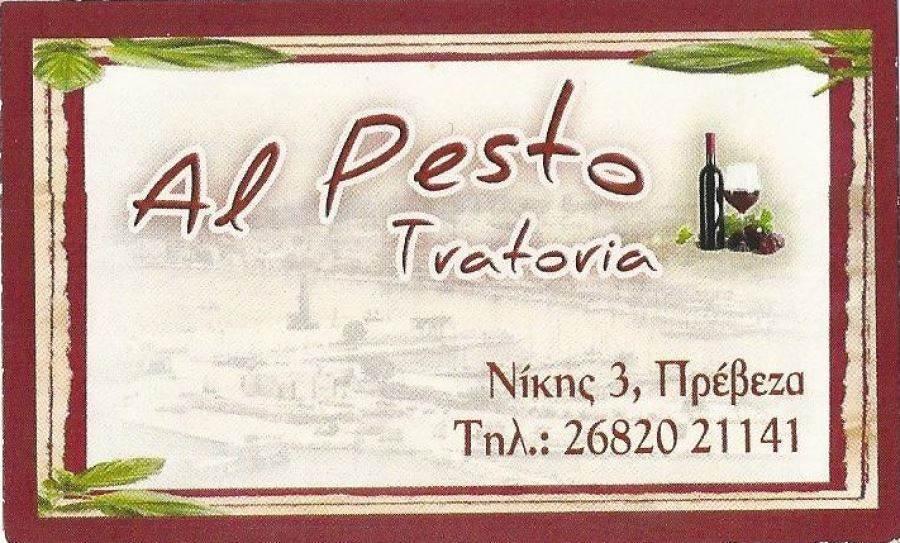 """Χορηγική συνεργασία του ΠΑΣ Πρέβεζα και της trattoria """"Al Pesto"""""""