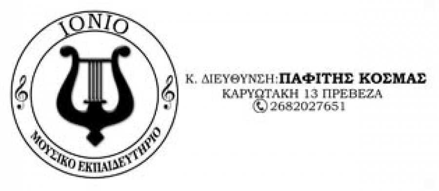 ΙΟΝΙΟ ΜΟΥΣΙΚΟ ΕΚΠΑΙΔΕΥΤΗΡΙΟ